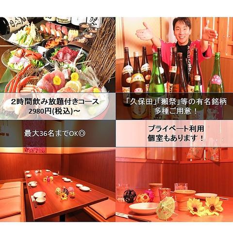ご宴会コースは料理7品2時間飲み放題がついて3200円から!単品飲み放題は1200円!