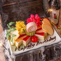 誕生日や記念日には宝箱ケーキでサプライズ演出。
