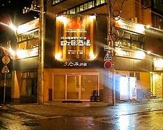 四丁目酒場の雰囲気1
