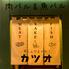 肉バル&魚バル KATSUO カツオ 立川店のロゴ