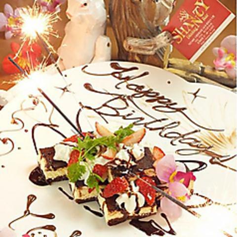 【誕生日・記念日】クーポン利用でメッセージ付デザートプレート♪