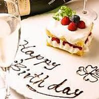 大切な誕生日や記念日にとっておきのサプライズを♪