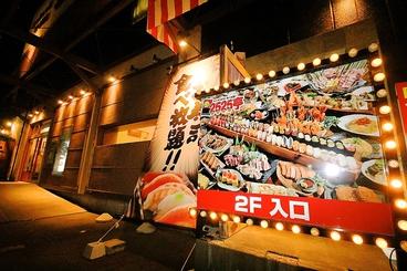 2525亭 福井開発店の雰囲気1