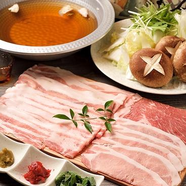 豚しゃぶ酒房 一昇hanareのおすすめ料理1