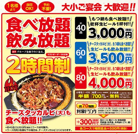 ご宴会のご予約受付中!食べ放題飲み放題のコース始めました♪3000円~と大変お得☆