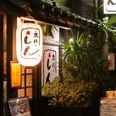 長崎市 串揚げ しんの雰囲気1