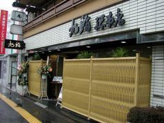 旭鮨総本店 成城学園店の画像