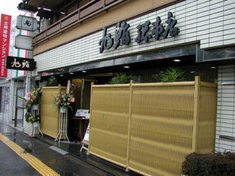 都内中心に35店舗を営む旭鮨総本店は全国各地から厳選された食材も楽しめます。