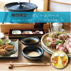銀花櫻のコース写真