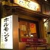ホルモンズ ホルモン's 千葉中央店のおすすめポイント3