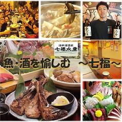 七福水産 大船店の写真
