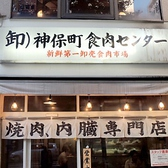 卸)神保町食肉センター 本店の雰囲気3