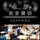 蕎麦,そば,ソバの通販サイト(北海道)