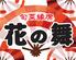 旬菜縁席 花の舞 郡山駅前店のロゴ