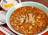 重慶 青森市のおすすめ料理3