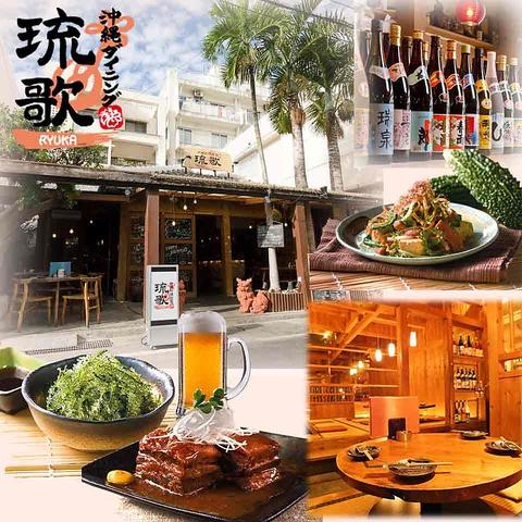 沖縄料理・泡盛 琉歌 沖縄本店