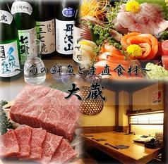 旬の鮮魚と産直野菜 大蔵 池袋西口店の写真