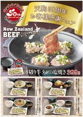 和食れすとらん旬鮮だいにんぐ 天狗 志村二丁目店の写真