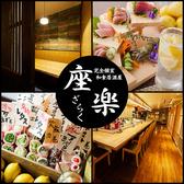 個室居酒屋 座楽 上野駅前店の詳細
