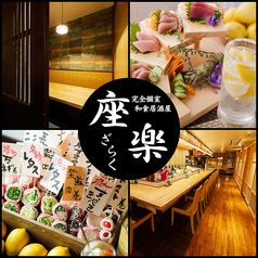 個室居酒屋 座楽 上野駅前店の写真