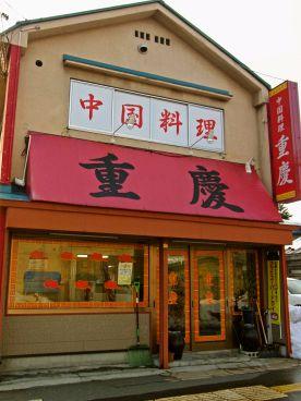 重慶 青森市の雰囲気1