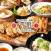アンズキッチン 杏厨 新町店 大阪のグルメ
