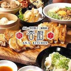 アンズキッチン 杏厨 新町店の写真