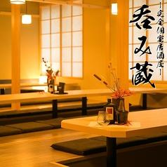 三島個室創作居酒屋 呑み蔵 三島駅前店の写真