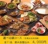 ぱたぱた家 田町三田口店のおすすめポイント1