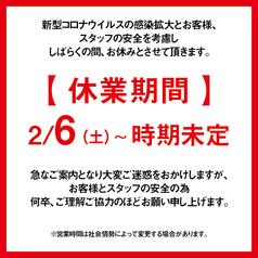四国郷土活性化 藁家88 徳島駅前店の写真