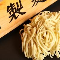 こだわりの麺◆研究を重ねて作り上げた特製麺