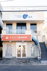 Coworking Space Flat Cafe&Barの外観1