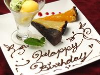 お誕生日、記念日に!