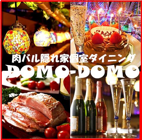 肉バル個室ダイニング DOMO-DOMO 錦糸町♪お得クーポン 3H飲み放題付8品2498円