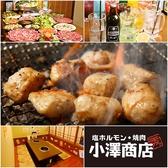 塩ホルモン 焼肉 小澤商店 町田店 町田駅のグルメ