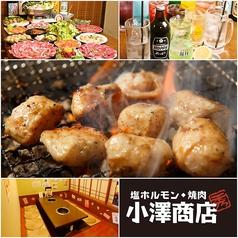 塩ホルモン 焼肉 小澤商店 町田店の写真
