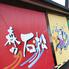 江戸前廻転寿司 森の石松 大府店のロゴ