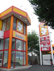 カラオケ まねきねこ 札幌屯田店の写真