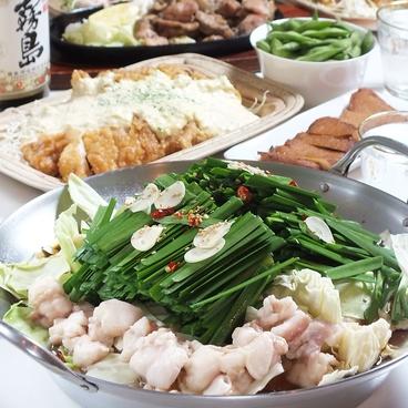 銀座 みやこんじょのおすすめ料理1