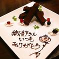 【2】メッセージ入りデザートプレート