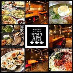 Korean Kitchen 3匹の子豚 山ノ内店の写真