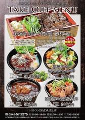 レストラン DADA 富士店のおすすめ料理1