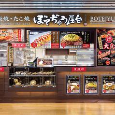 ぼてぢゅう屋台 成田国際空港店の写真
