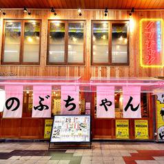 のぶちゃん 東通り店の雰囲気1