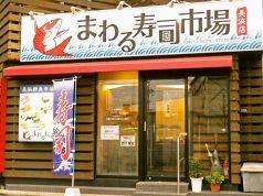 まわる寿司市場