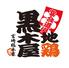 黒木屋 宮崎総本家 橘通西のロゴ