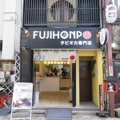 藤本舗 浅草店のおすすめポイント1