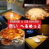 鉄板居酒屋&広島お好み焼き 赤いへるめっと ごはん,レストラン,居酒屋,グルメスポットのグルメ