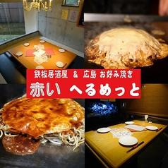 鉄板居酒屋&広島お好み焼き 赤いへるめっとの写真