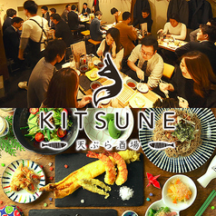 天ぷら酒場 KITSUNE 勝川店の写真